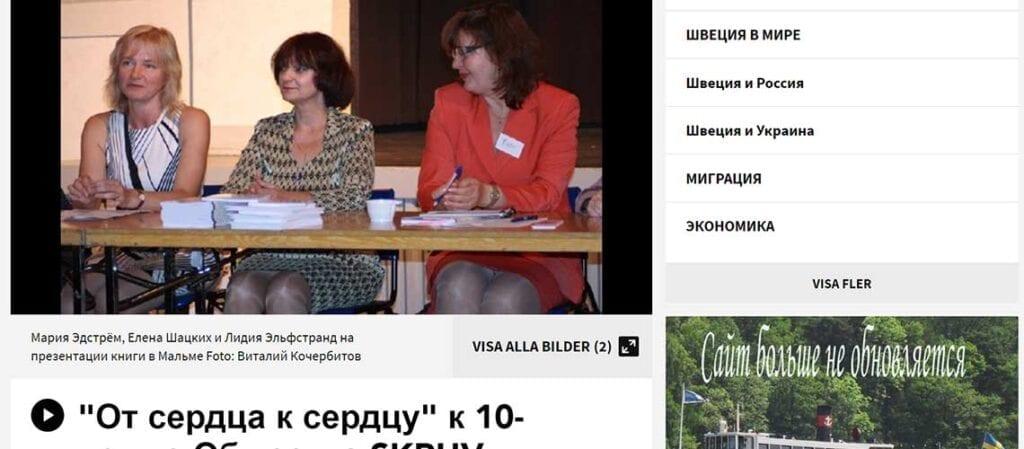 artikel på Sveriges Radios webb
