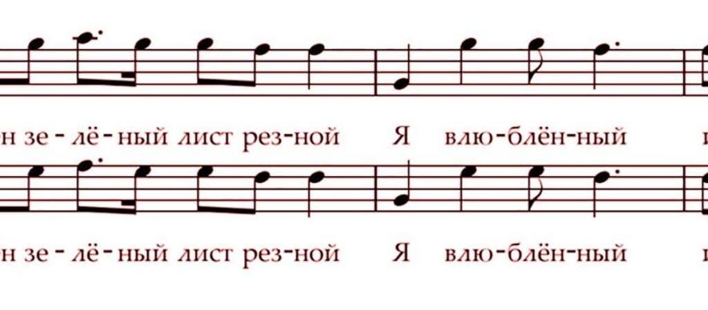 två rader noter och sångtext