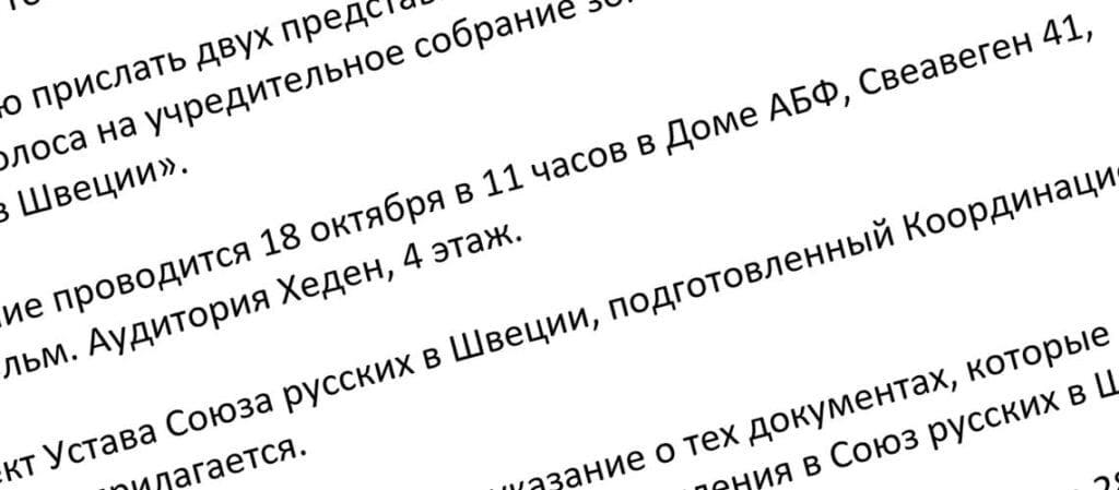 svart rysk text på vit bakgrund